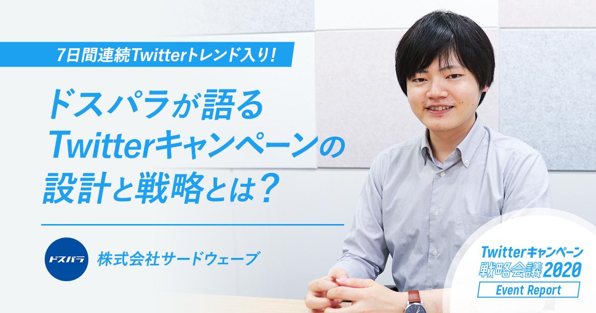 7日間連続Twitterトレンド入り!ドスパラが語るTwitterキャンペーンの設計と戦略とは?
