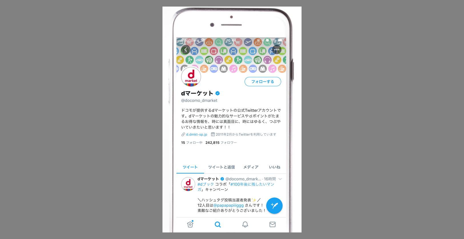 dマーケット Twitterアカウント