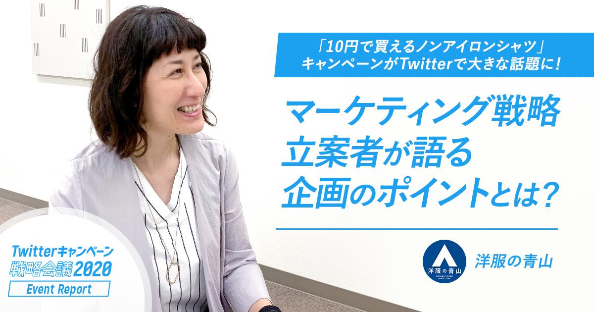 洋服の青山「10円で買えるノンアイロンシャツ」キャンペーンがTwitterで大きな話題に!マーケティング戦略立案者が語る企画のポイントとは?