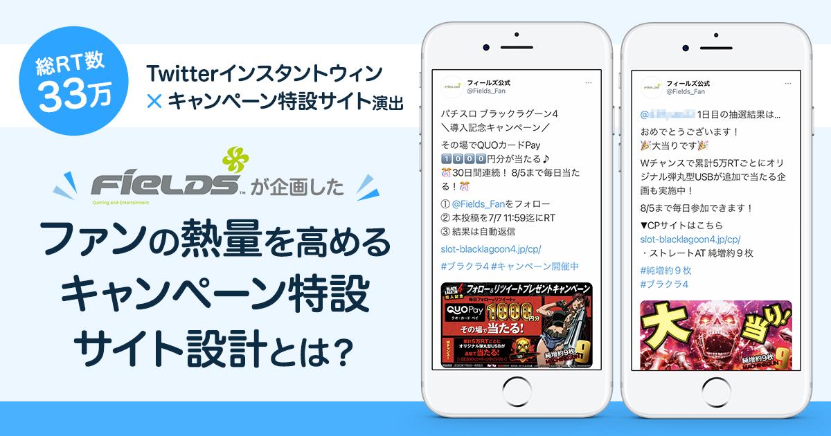 """Twitterインスタントウィン × キャンペーン特設サイトの演出で総リツイート数33万!フィールズが企画した""""ファンの熱量を高める""""キャンペーン特設サイト設計とは?"""