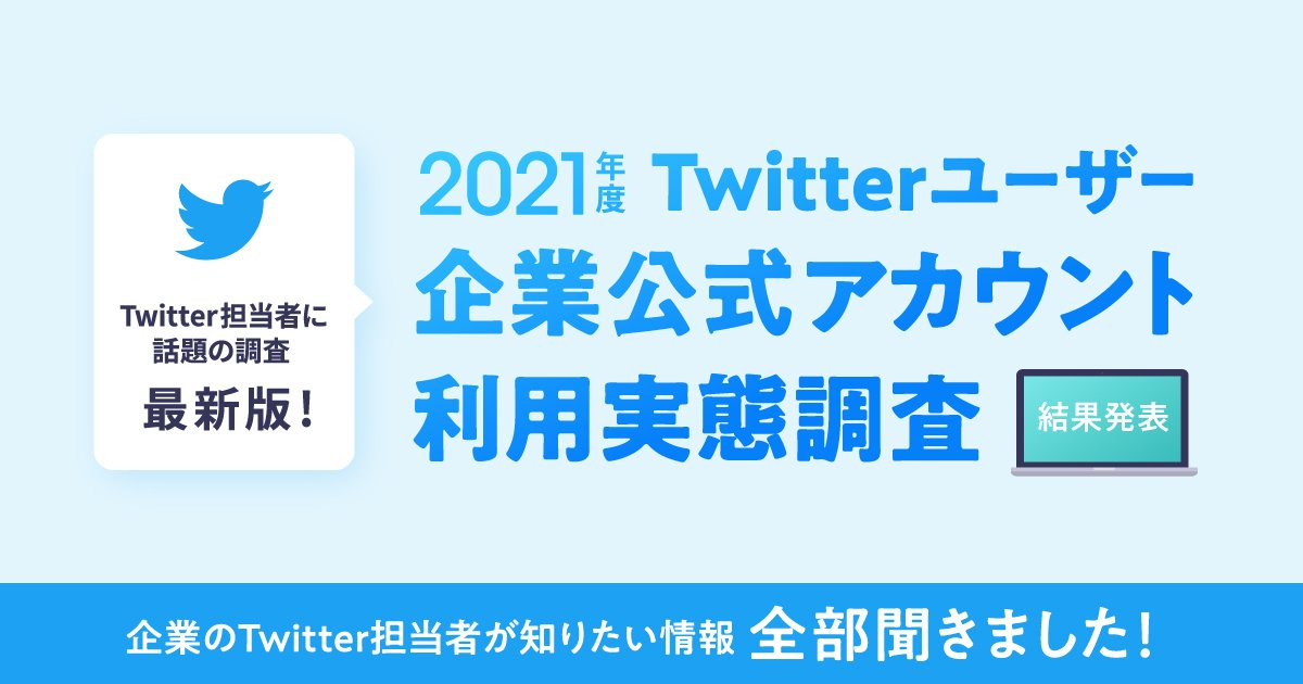 Twitterユーザー調査