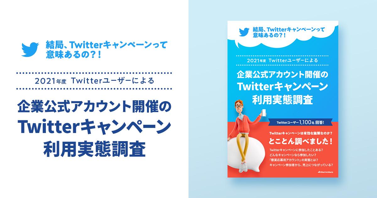 【2021年度】Twitterユーザーによる企業公式アカウント開催のTwitterキャンペーン利用実態調査