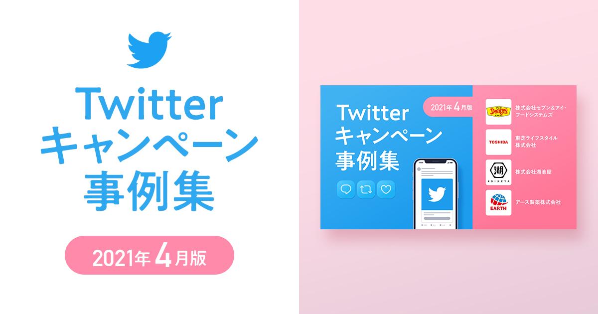Twitterキャンペーン事例集~2021年4月版~【デニーズ、東芝ライフスタイル、コイケヤ、アース製薬】