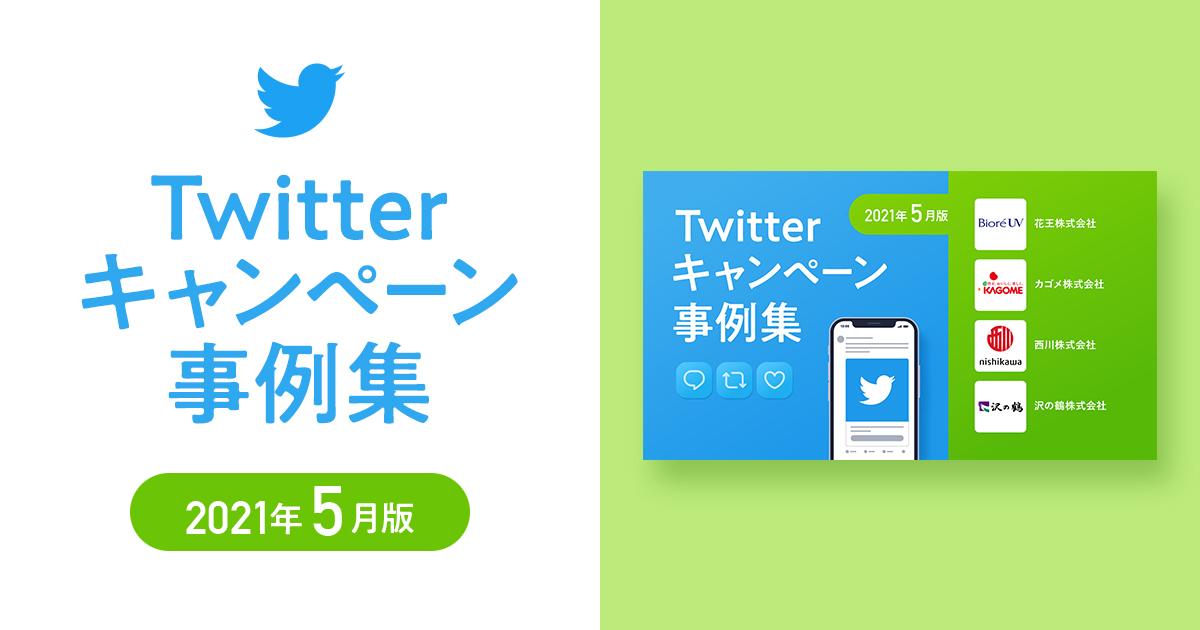 Twitterキャンペーン事例集~2021年5月版~【花王、カゴメ、西川、沢の鶴】