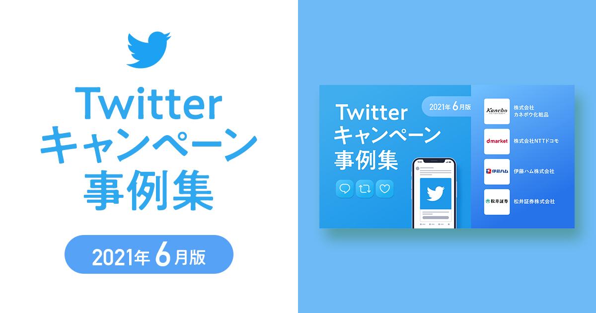Twitterキャンペーン事例集~2021年6月版~【カネボウ・NTTドコモ・伊藤ハム・松井証券】