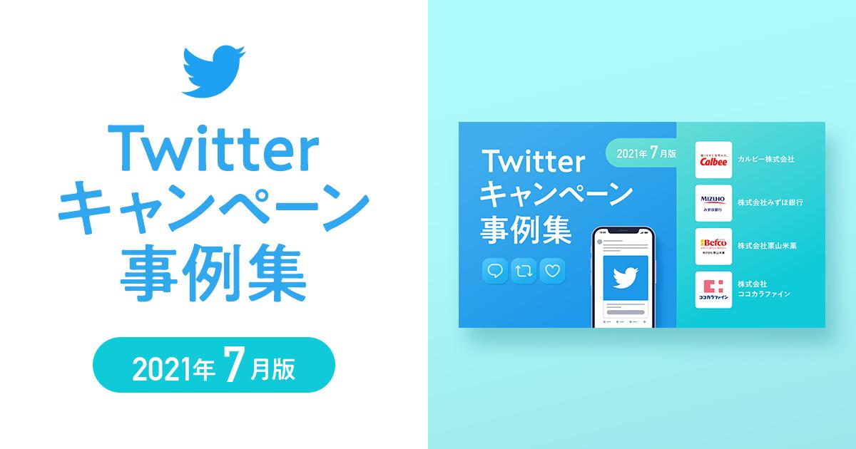 Twitterキャンペーン事例集~2021年7月版~【カルビー・みずほ銀行・栗山米菓・ココカラファイン】