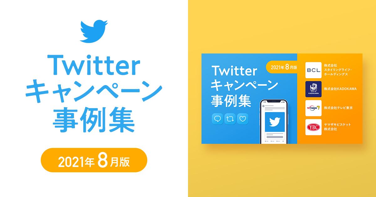 Twitterキャンペーン事例集~2021年8月版~【BCL・KADOKAWA・テレビ東京・ヤマザキビスケット】
