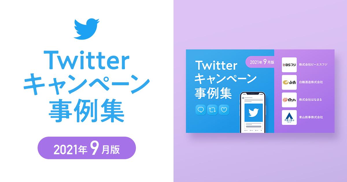 Twitterキャンペーン事例集~2021年9月版~【BSフジ・白鶴酒造・はなまる・青山商事】