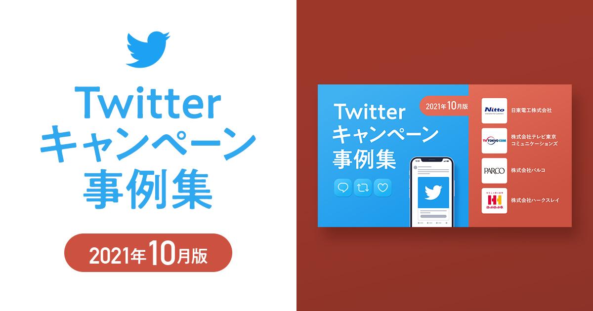 Twitterキャンペーン事例集~2021年10月版~【日東電工・テレビ東京・パルコ・ハークスレイ】