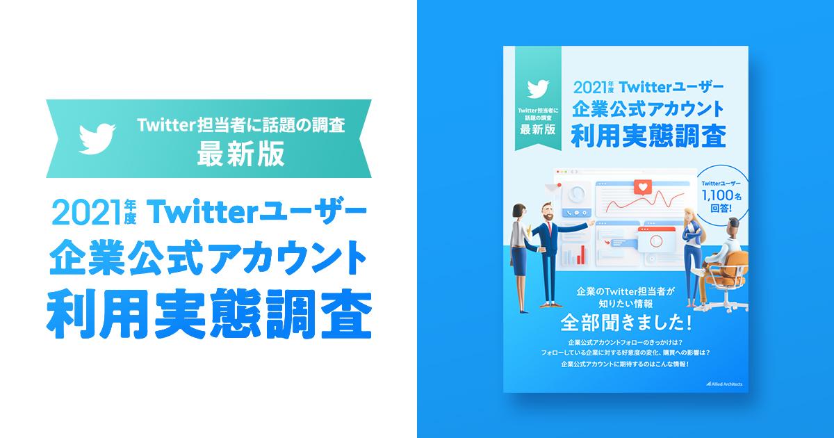 【2021年最新版】Twitterユーザーによる企業公式アカウント利用実態調査