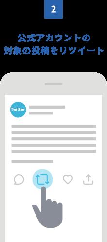 step2 指定ハッシュタグをつけてツイート Twitter画像