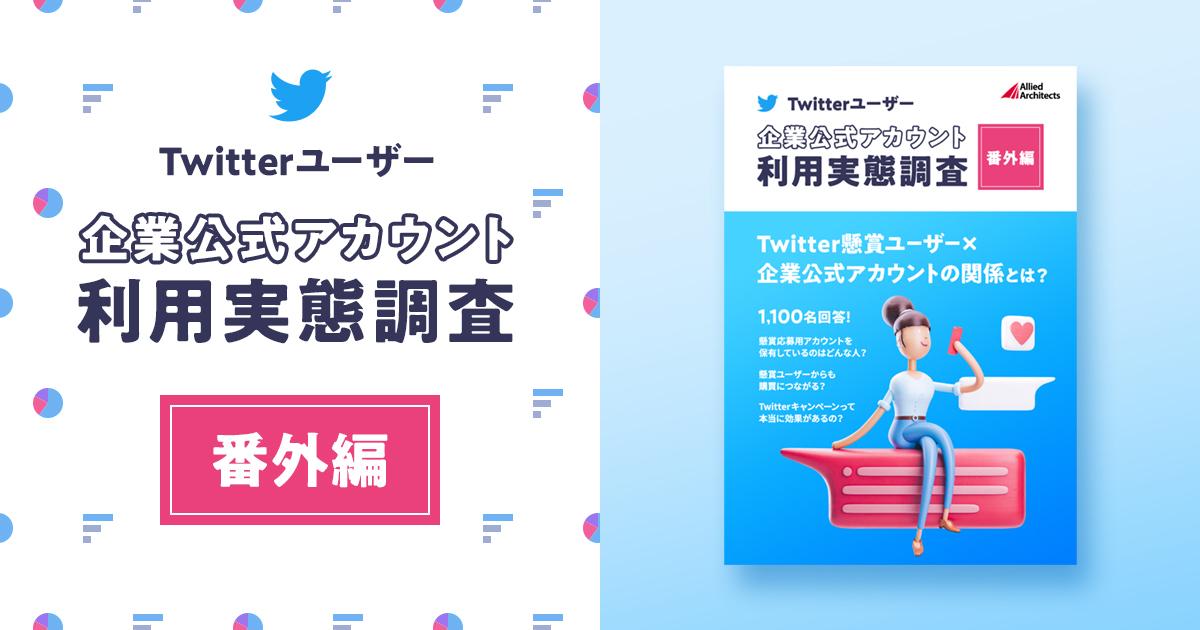 Twitterユーザー企業公式アカウント 利用実態調査~番外編~