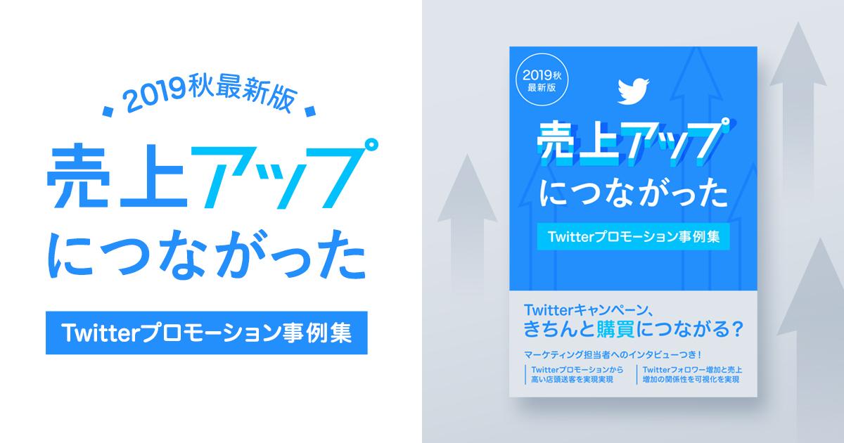 売上アップにつながったTwitterプロモーション事例集