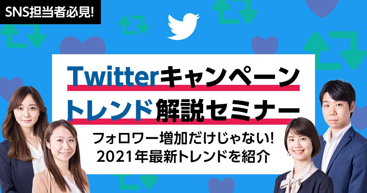 seminar_twittercampaign-trend