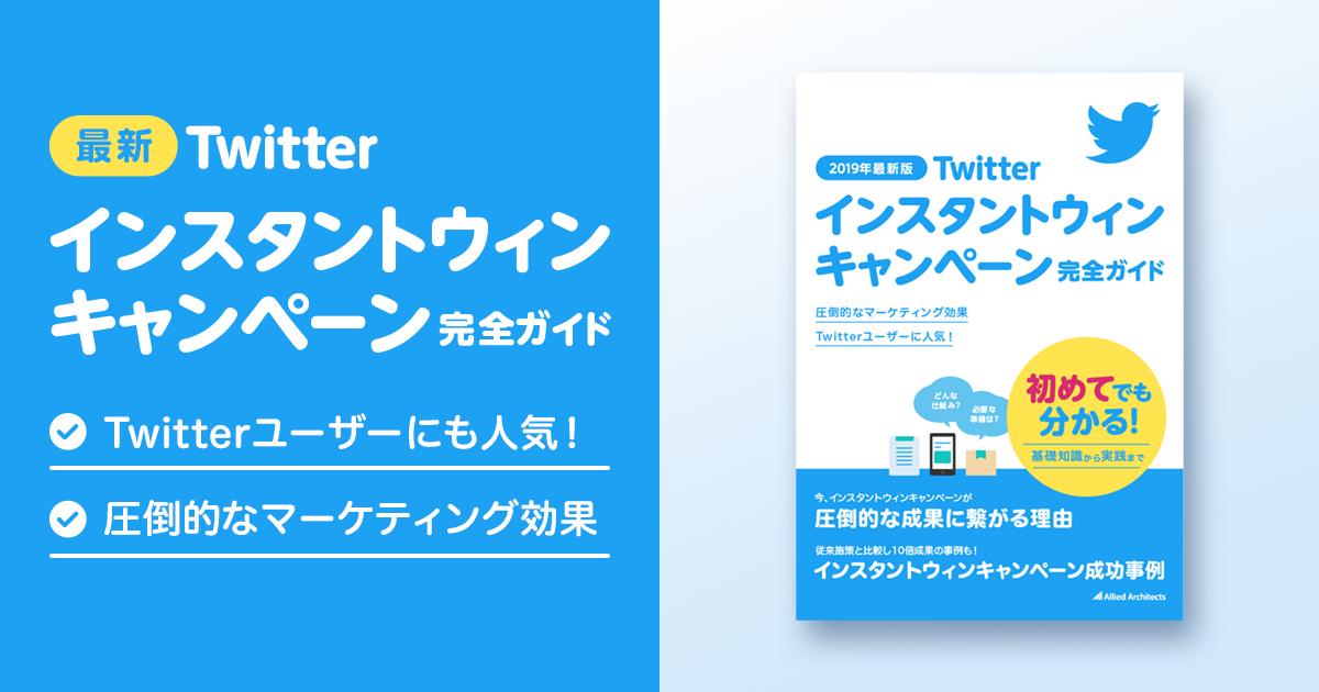 無料DL/事例付!Twitterインスタントウィン完全ガイド~基礎からやり方まで~