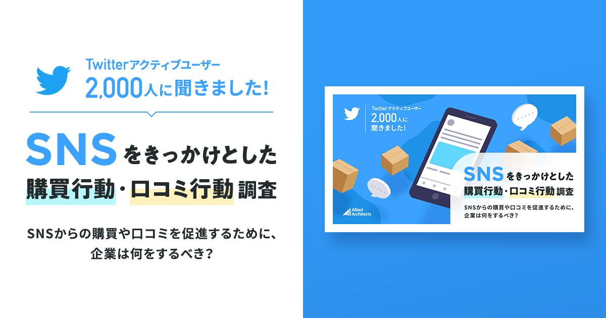 Twitterアクティブユーザー2,000人に聞きました!「SNSをきっかけとした購買行動・口コミ行動調査」 調査結果