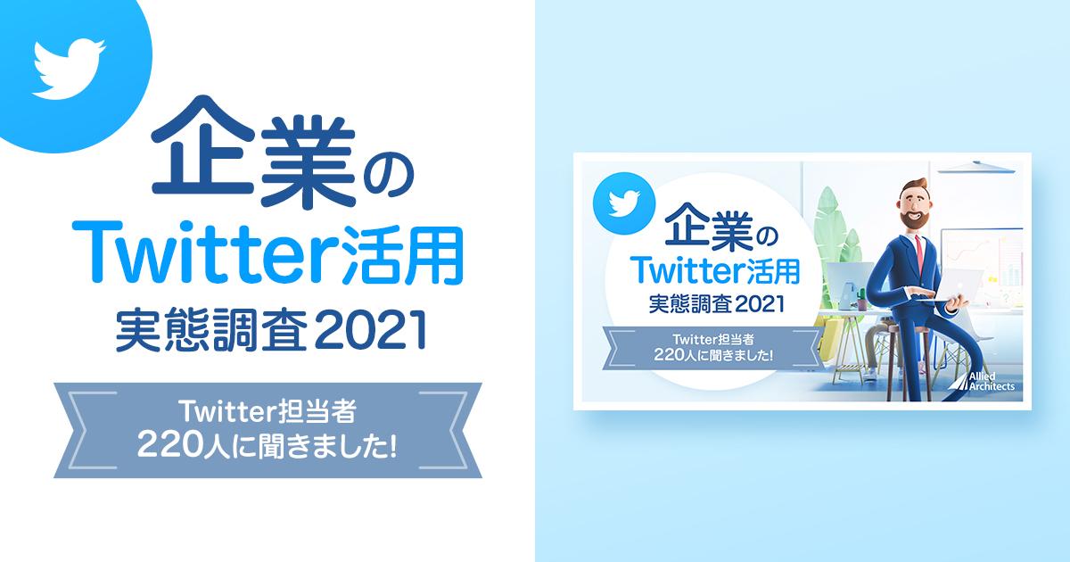 企業のTwitter活用実態調査2021