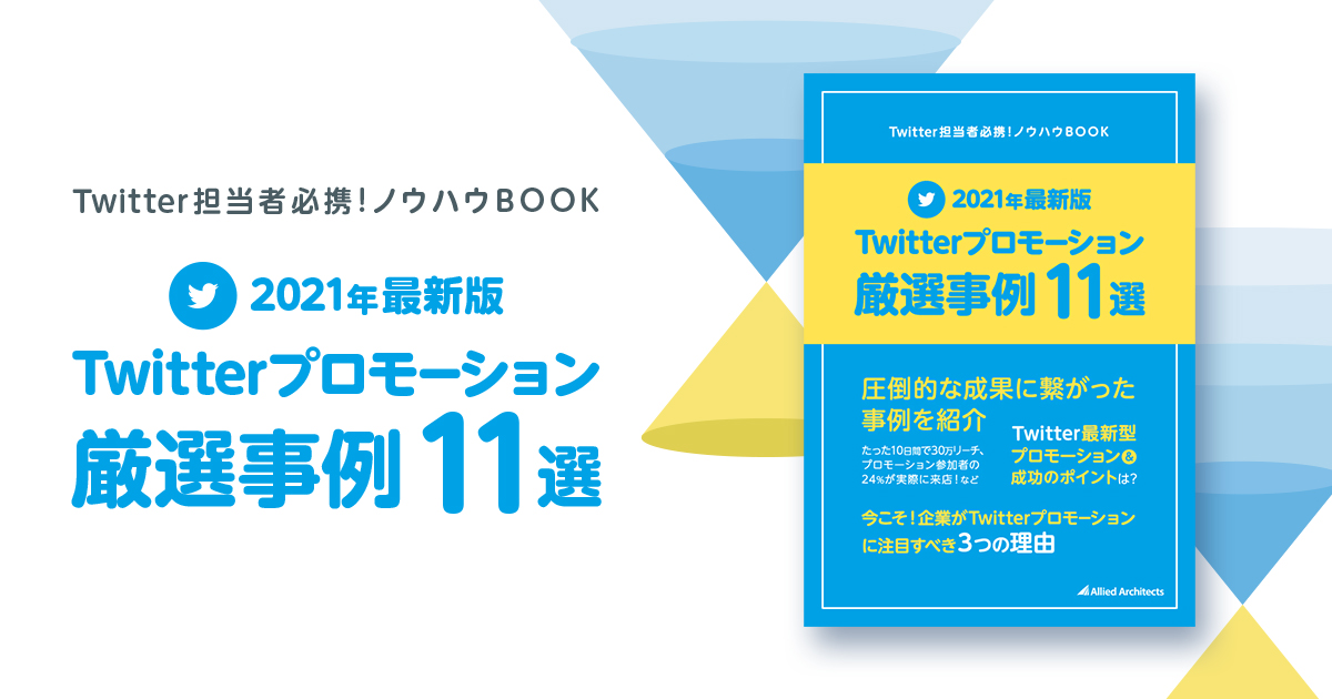 【2021年最新版】Twitterプロモーション厳選事例11選