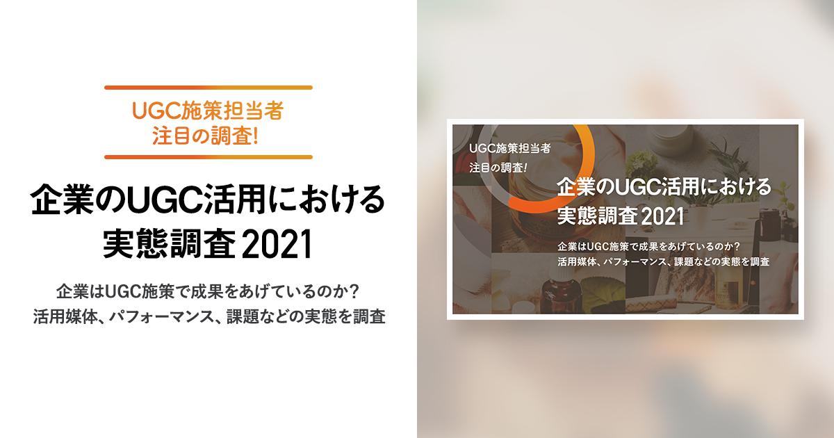 企業のUGC活用における実態調査 2021
