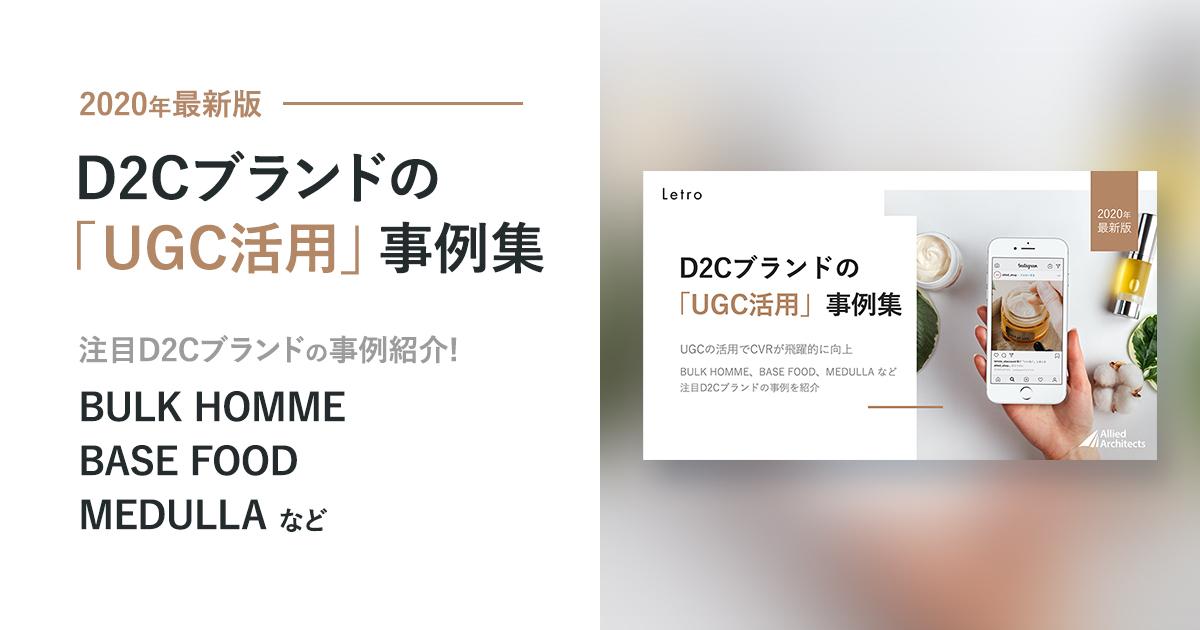 D2Cブランドの「UGC活用」事例集