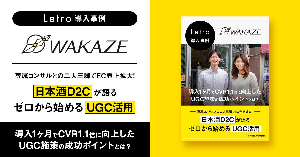 導入1ヶ月でCVR1.1倍に向上!日本酒D2C・WAKAZEが語るゼロから始めるUGC活用