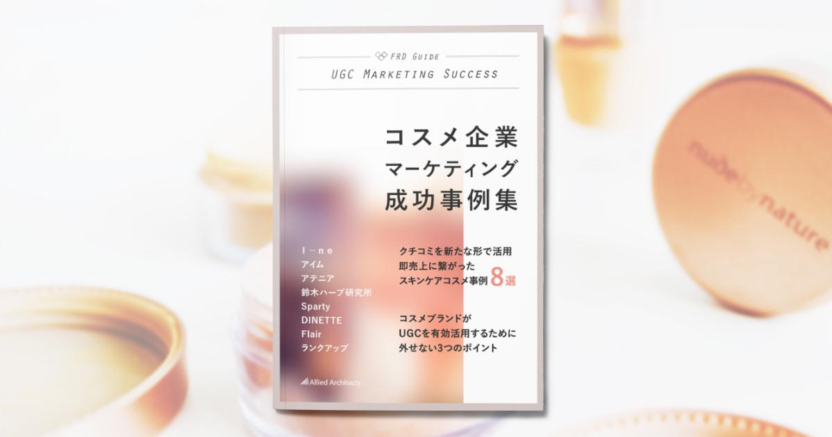 売上に<即>つながる コスメ企業マーケティング成功事例集8選