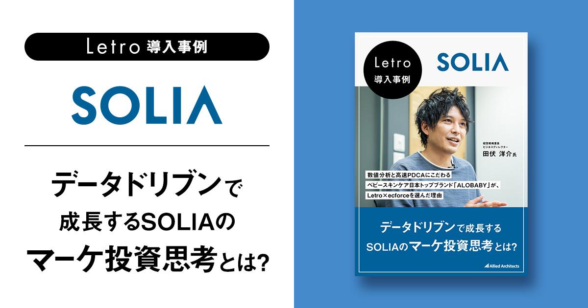 ベビースキンケアの日本トップブランド「ALOBABY」が語る!2年で売上3倍を実現したマーケ投資思考とは?
