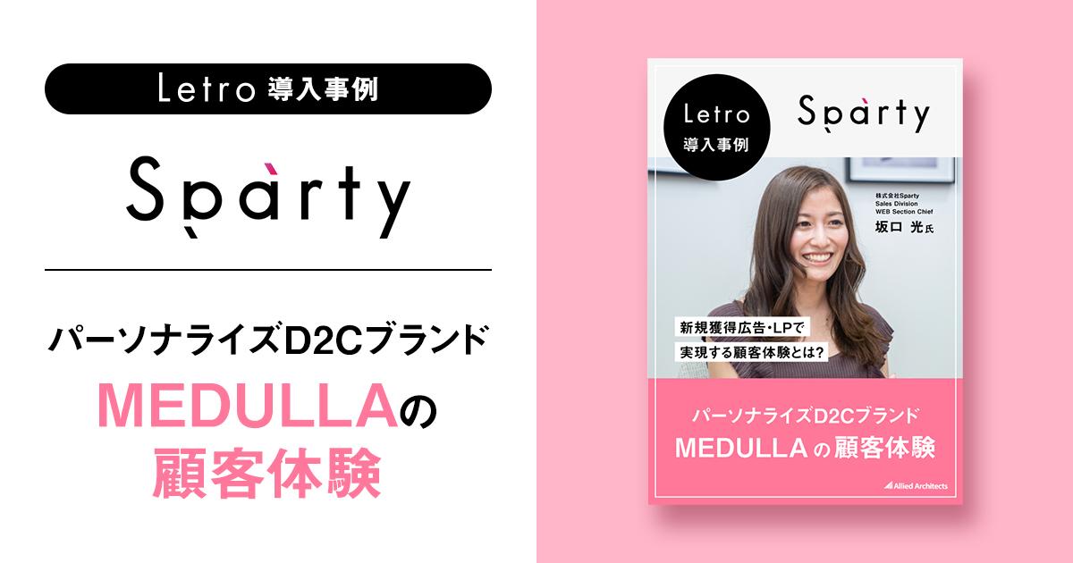 パーソナライズD2CブランドMEDULLAの顧客体験~新規獲得広告・LPで実現する顧客体験とは?~