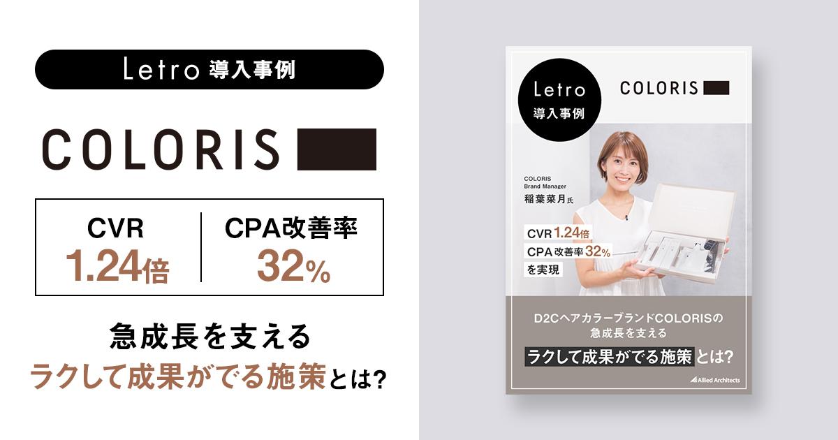【CVR1.24倍・CPA改善率32%を実現】D2CヘアカラーブランドCOLORISの急成長を支えるラクして成果がでる施策とは?