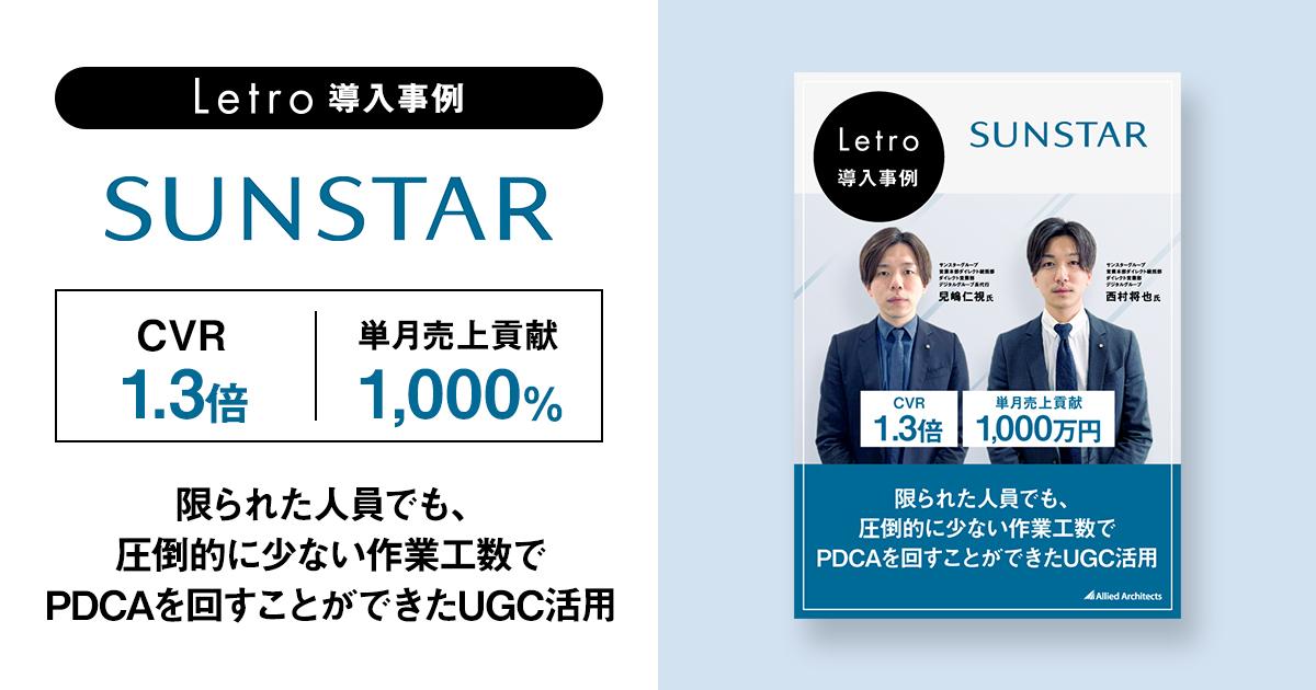 サンスターがCVR1.3倍・単月売上貢献1,000万円を実現したUGC活用
