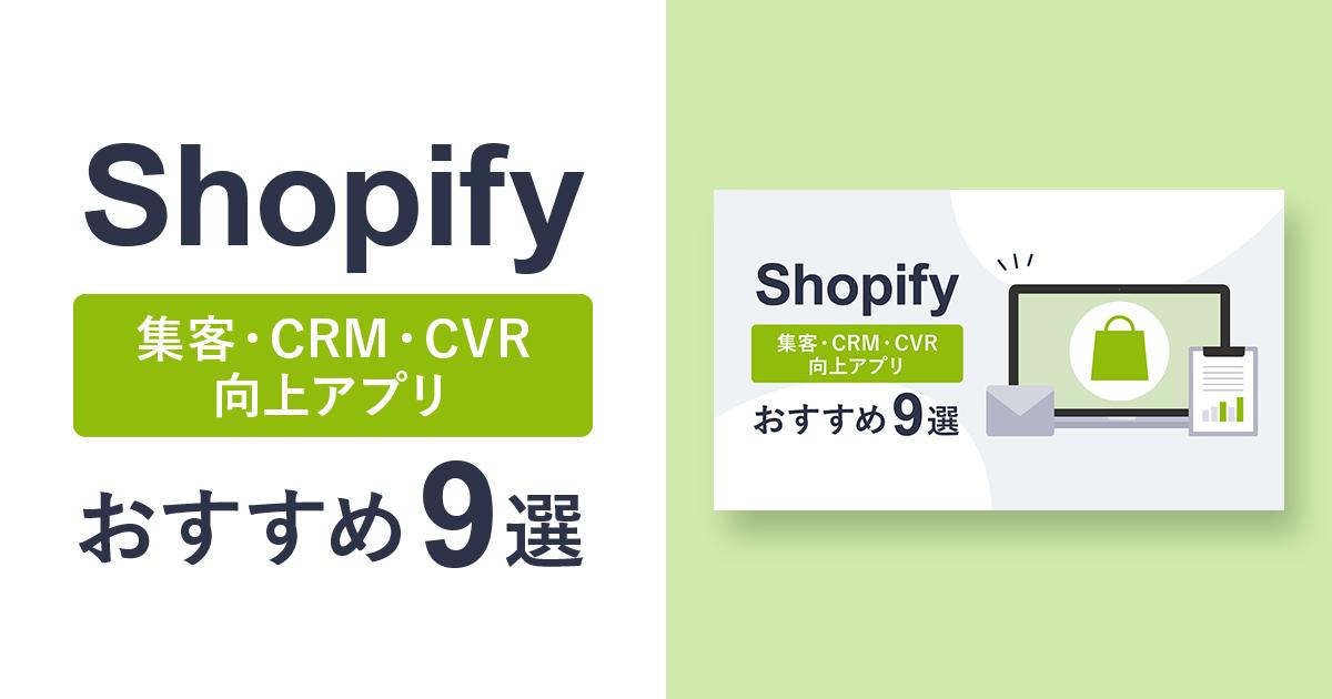Shopifyおすすめ集客・CRM・CVR向上アプリ9選