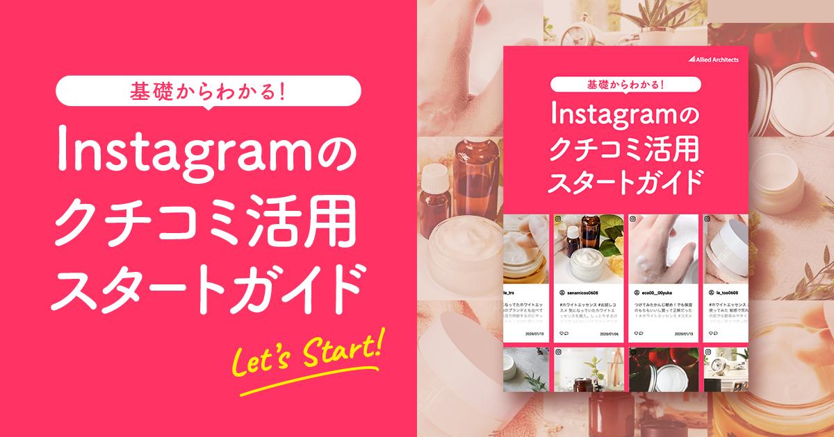 基礎からわかる!Instagramのクチコミ活用スタートガイド【2021年最新版】