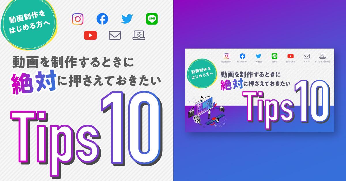 【動画制作をはじめる方へ】動画を制作するときに絶対に押さえておきたいTips10