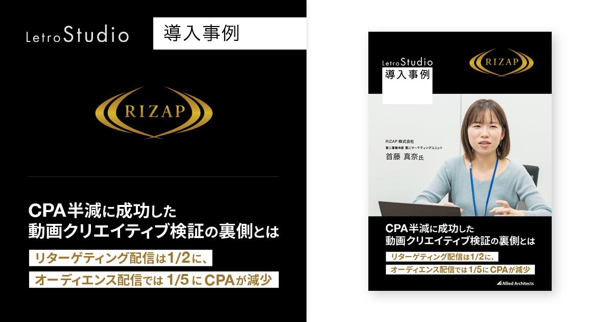 CPA半減に成功!RIZAPが語る動画クリエイティブ検証の裏側とは?