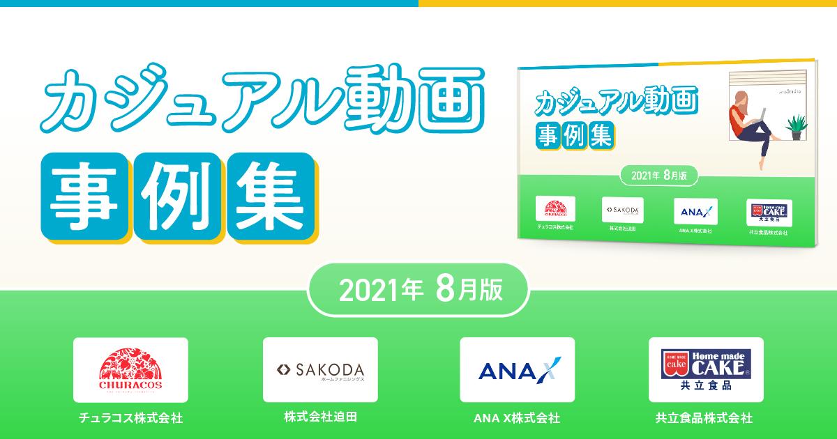 カジュアル動画事例集~2021年8月版~【チュラコス・迫田・ANA X・共立食品】