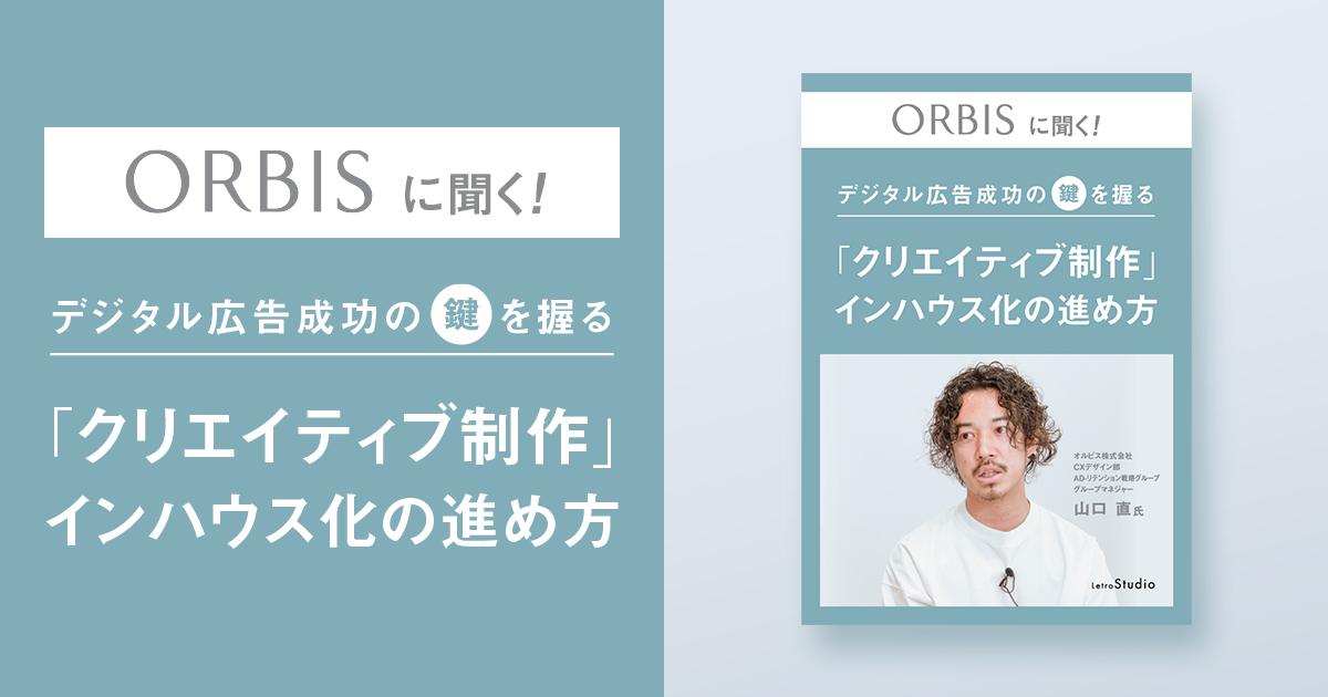 ORBISに聞く!デジタル広告成功の鍵を握る「クリエイティブ制作」インハウス化の進め方