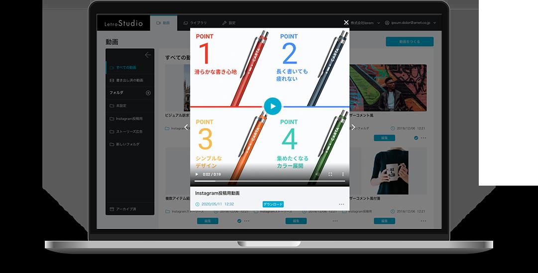 LetroStudio管理画面イメージ