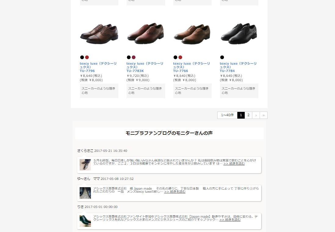 アシックス商事 口コミ紹介ページ