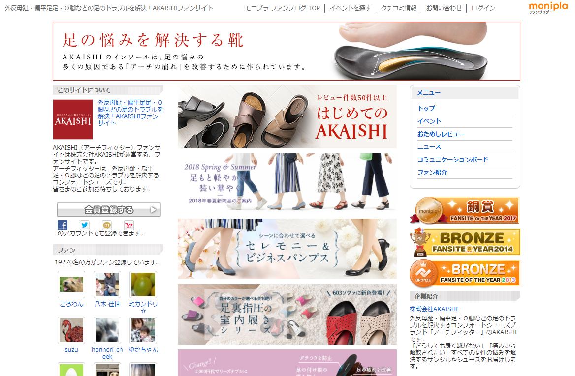 株式会社AKAISHI ファンサイト