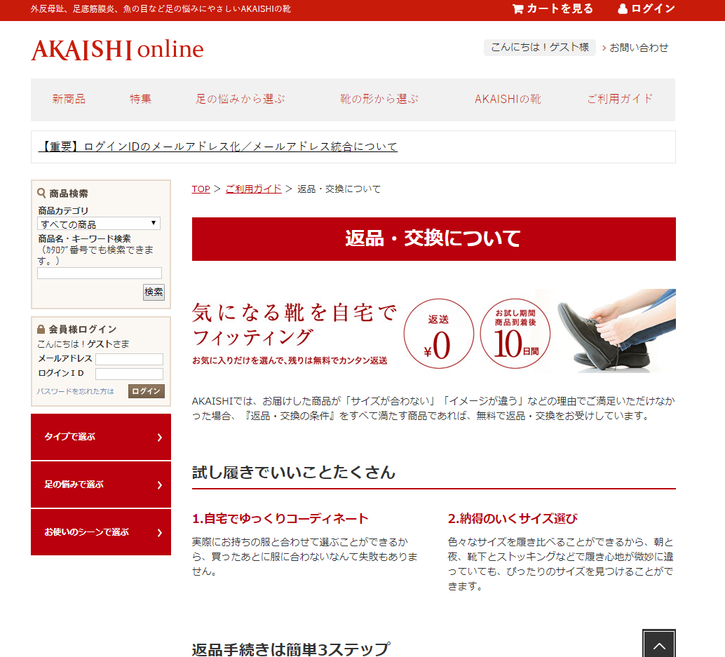 株式会社AKAISHI オンラインサイト