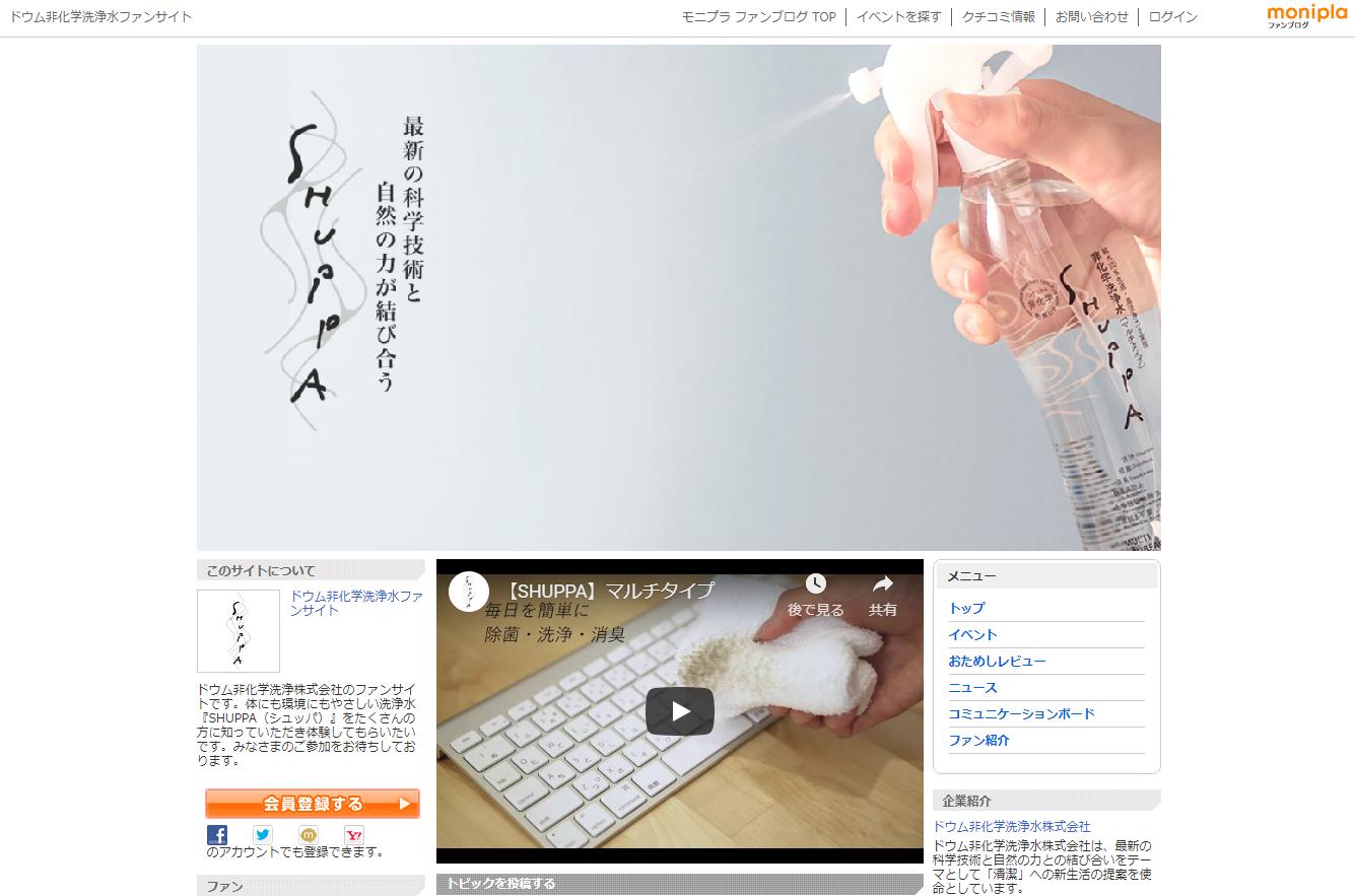 ドウム非化学洗浄水株式会社のファンサイト