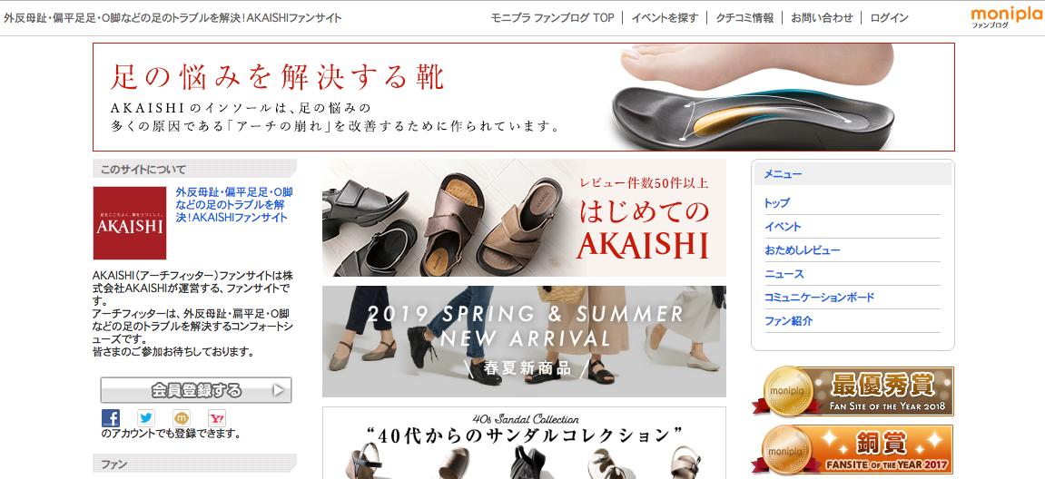 AKAISHI topページ