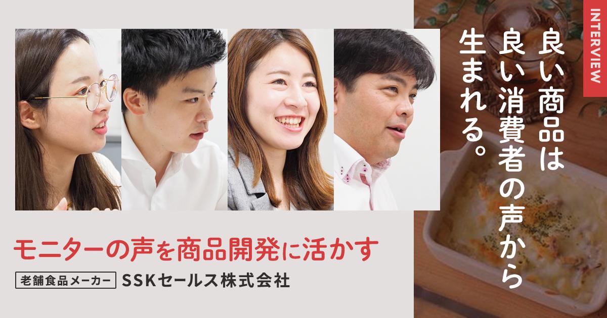 良い商品は良い消費者の声から生まれる。インスタグラムモニターの声を商品開発に活かす【老舗食品メーカー/SSKセールス株式会社】