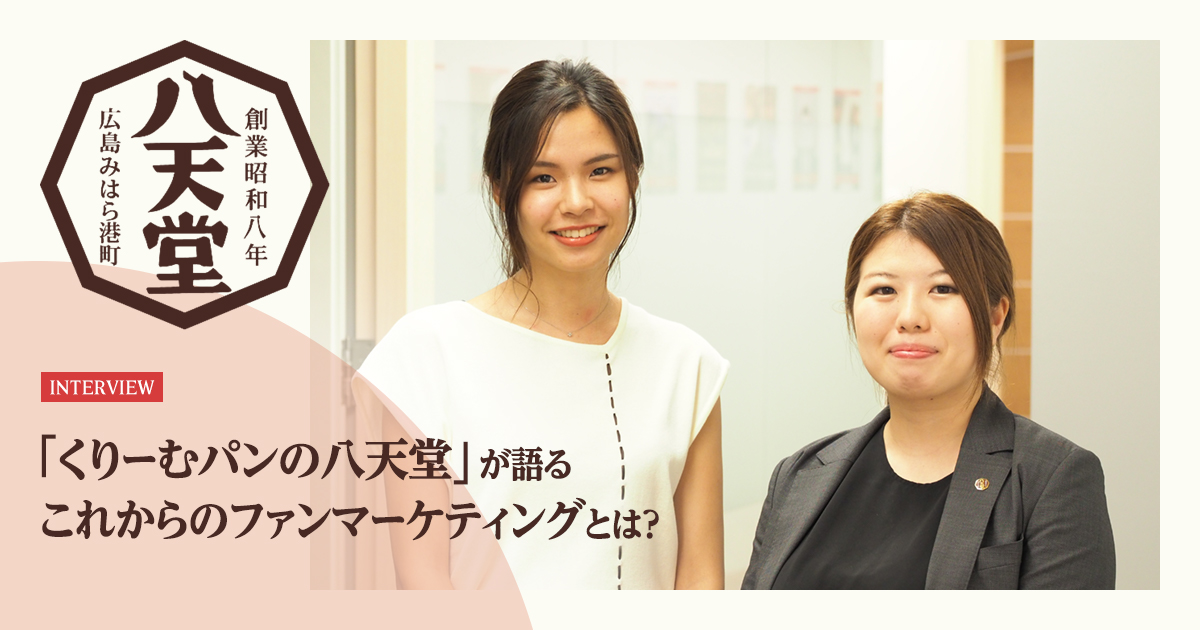 ファンの口コミでじわじわと拡大、今や日本全国&海外にも展開中!【くりーむパンの八天堂】が語る、これからのファンマーケティングとは?