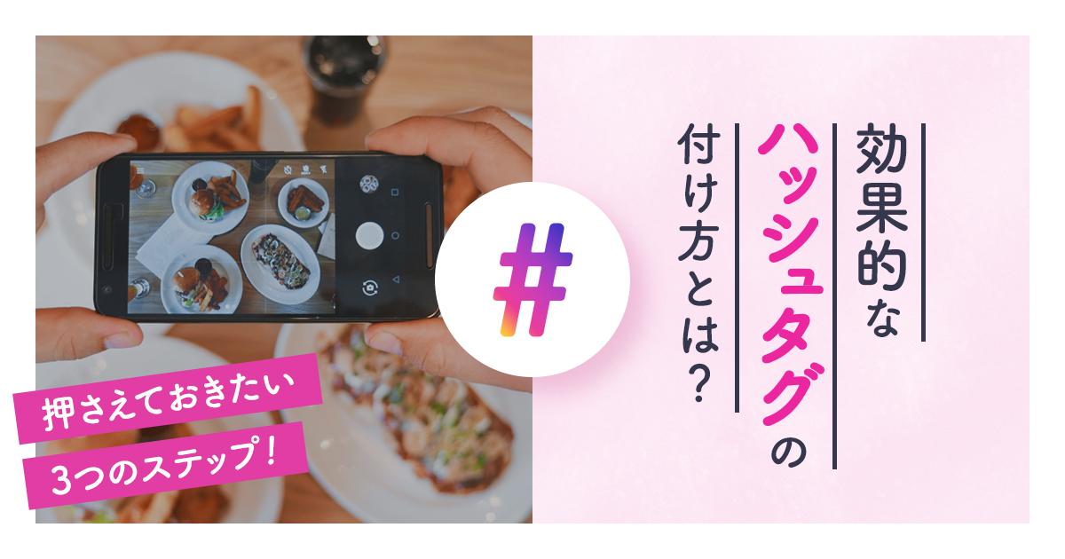 Instagram 効果的なハッシュタグ活用