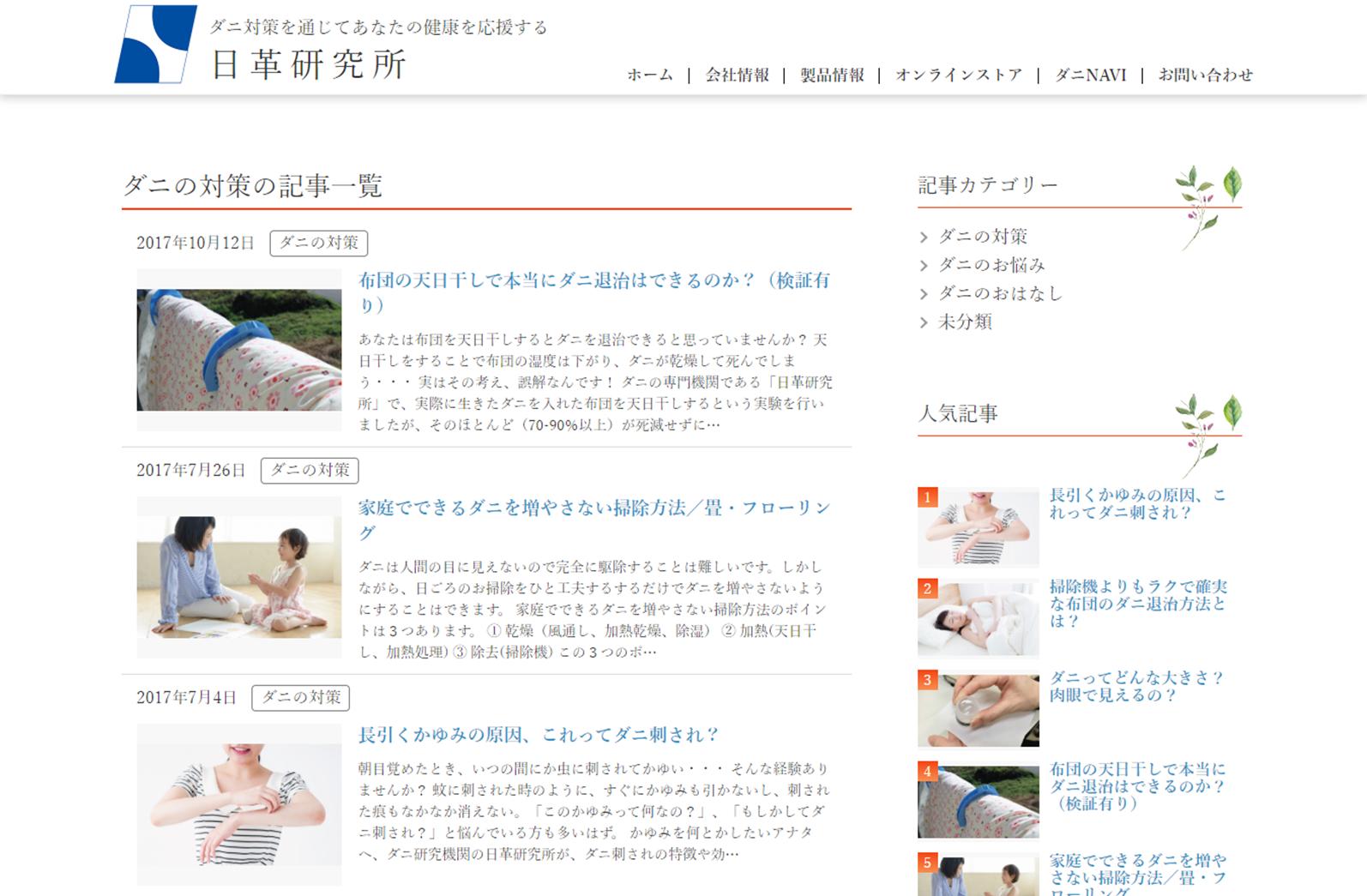日革研究所 ダニ コンテンツ