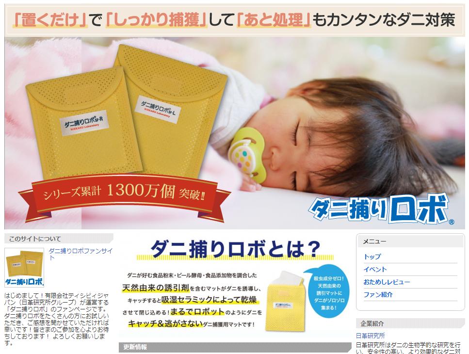 モニプラファンブログ ティシビィジャパン ファンサイト