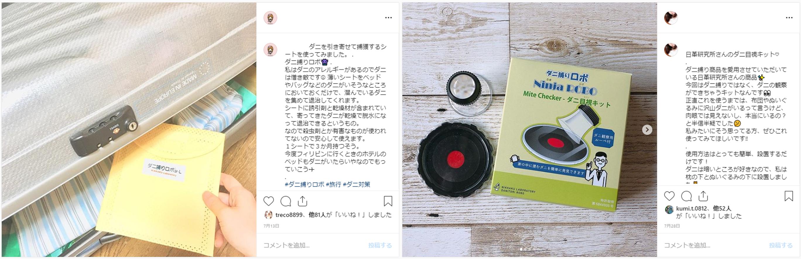 ティシビィジャパン 投稿事例