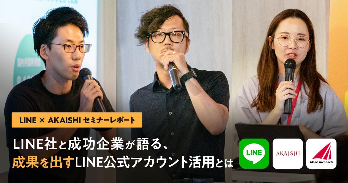 【LINE×AKAISHI セミナーレポート】LINE社と成功企業が語る、成果を出すLINE公式アカウント活用とは