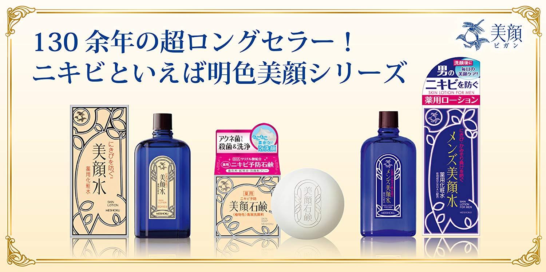 明色化粧品美顔水イメージ